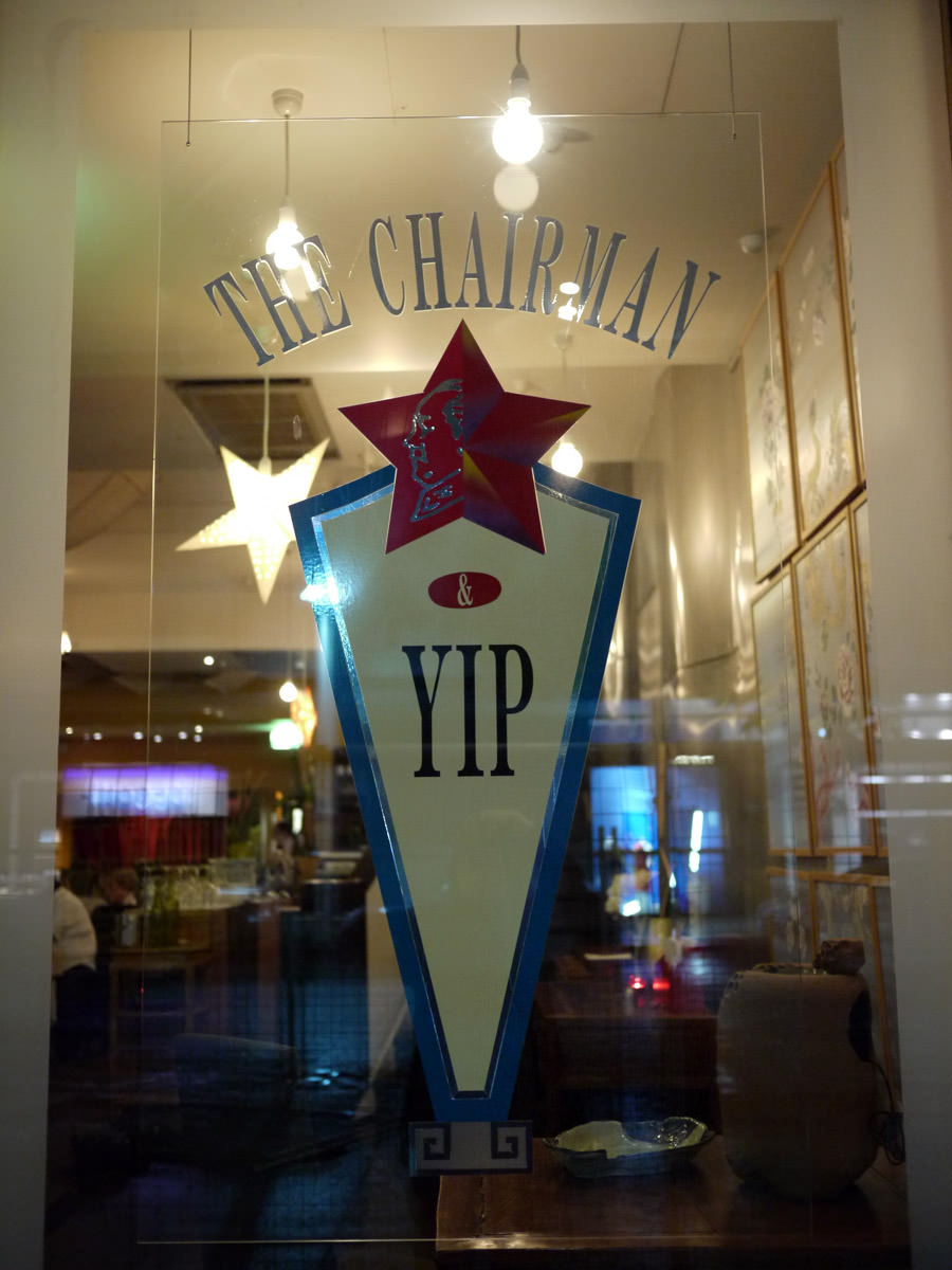 The Chairman and Yip - restaurant front window