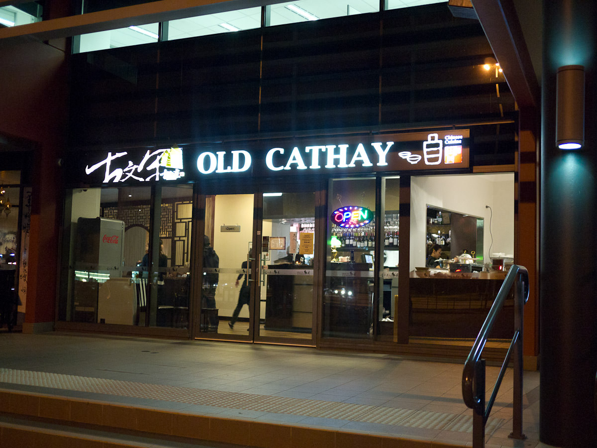 Old Cathay restaurant - frontage