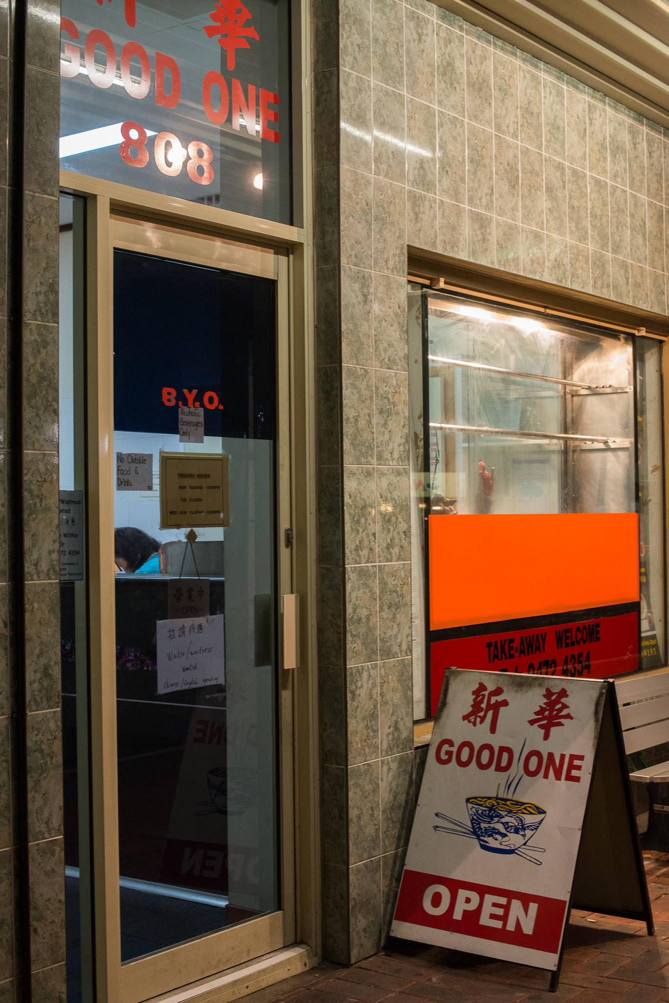 Good One BBQ Chinese Restaurant - entrance